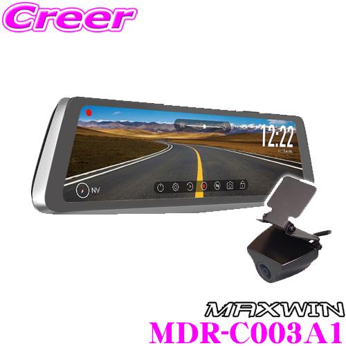 MAXWIN マックスウィン MDR-C003A1前後2WAY同時録画対応 ドライブレコーダー付電子ミラー駐車監視モード対応WDR/GPS搭載 フルHD タッチスクリーン ドラレコメーカー保証1年