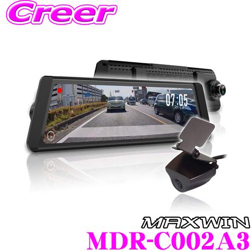 MAXWIN マックスウィン MDR-C002A3前後2カメラ同時録画対応 ドライブレコーダー付電子ミラーWDR/GPS搭載 フルHD タッチスクリーン ドラレコメーカー保証1年【MDR-C002 後継品】