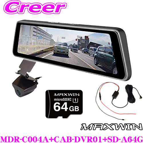 MAXWIN マックスウィン MDR-C004A+CAB-DVR01+SD-A64G前後2カメラ同時録画対応 ドライブレコーダー付電子ミラー+電源ケーブル+SDXCカード64GB セット駐車監視モード対応WDR/GPS搭載 フルHD タッチスクリーン ドラレコ