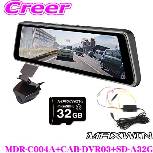MAXWIN マックスウィン MDR-C004A+CAB-DVR03+SD-A32G前後2カメラ同時録画対応 ドライブレコーダー付電子ミラー+駐車監視電源コード+SDHCカード32GB セット駐車監視モード対応WDR/GPS搭載 フルHD タッチスクリーン ドラレコ