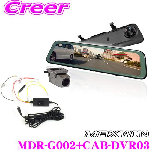 MAXWIN マックスウィン MDR-G002+CAB-DVR03前後2カメラ同時録画 ドライブレコーダー付電子ミラー+駐車監視電源コードタッチスクリーン ドラレコ
