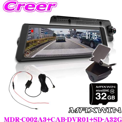 MAXWIN マックスウィン MDR-C002 + CAB-DVR01 + SD-A32G前後2カメラ同時録画対応 ドライブレコーダー付電子ミラー + 電源取得配線 + microSDHCカード 32GB セットWDR/GPS搭載 フルHD タッチスクリーン ドラレコメーカー保証1年