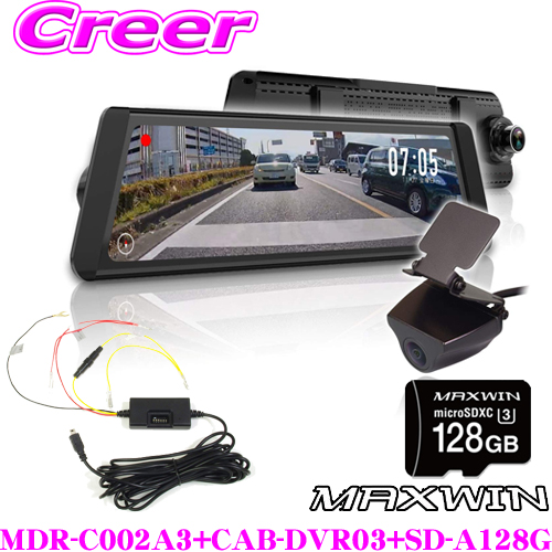 MAXWIN マックスウィン MDR-C002 + CAB-DVR03 + SD-A128G前後2カメラ同時録画対応 ドライブレコーダー付電子ミラー + 駐車監視電源コード + microSDXCカード 128GB セットWDR/GPS搭載 フルHD タッチスクリーン ドラレコメーカー保証1年