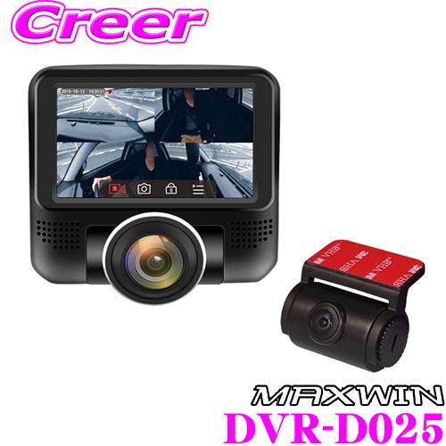 MAXWIN マックスウィン DVR-D025360°全方位カメラ ドライブレコーダー3インチ液晶/Gセンサー360度ドラレコ