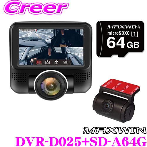 MAXWIN マックスウィン DVR-D025+SD-A64G360°全方位カメラ ドライブレコーダー+64GB microSDカードセット3インチ液晶/Gセンサー360度ドラレコ