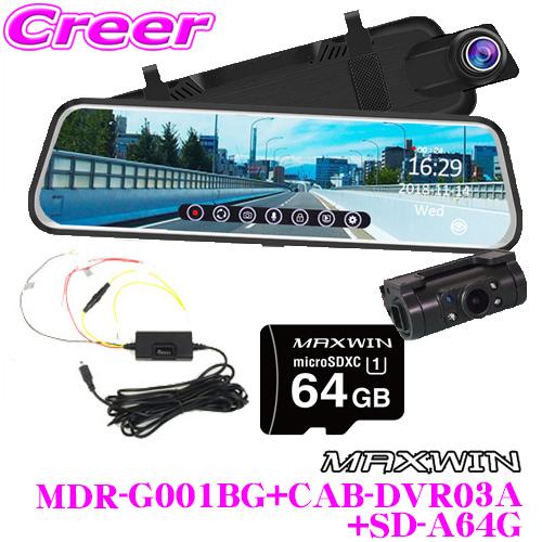 MAXWIN マックスウィン MDR-G001BG+CAB-DVR03A+SD-A64G 前後2カメラ同時録画対応 ドライブレコーダー付電子ミラー + 駐車監視電源コード+SDカード64GB セットGセンサー搭載 フルHD タッチスクリーン ドラレコ メーカー保証1年