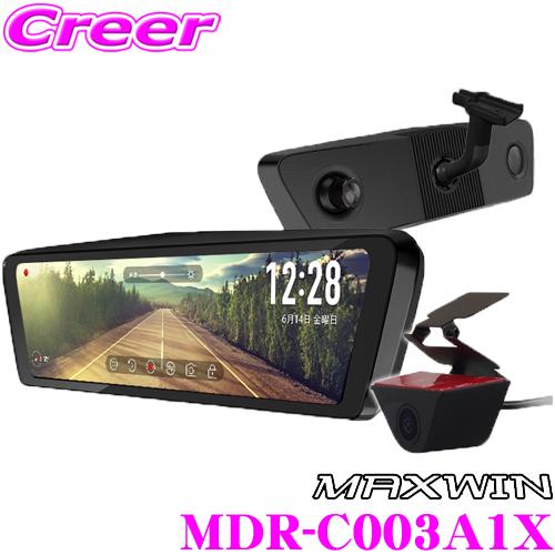 MAXWIN マックスウィン MDR-C003A1X 前後2カメラ ドライブレコーダー付デジタルルームミラー フルHD同時録画 タッチスクリーン GPS搭載 メーカー保証1年