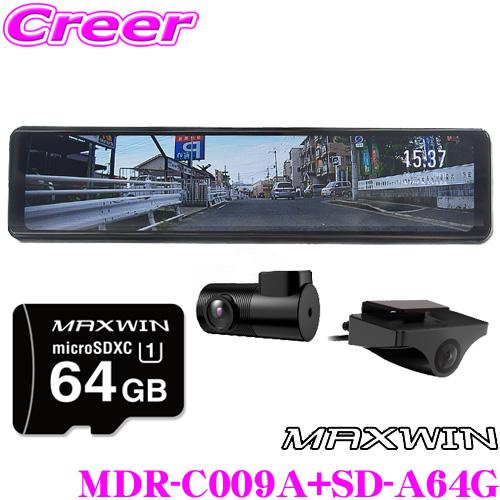 MAXWIN マックスウィン MDR-C009A+SD-A64G 前後2カメラ ドライブレコーダー+SDカード64GBセット デジタルルームミラー フロントカメラ分離式 ミラー型 フルHD ドラレコ