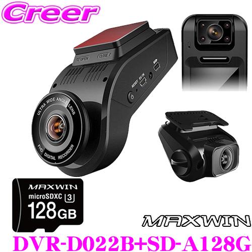 当店在庫あり即納 送料無料 MAXWIN 限定Special Price マックスウィン DVR-D022B+SD-A128G 前後+車内3カメラ ドライブレコーダー+SDXCカード128GB 2020モデル セット 12V 地デジTVノイズ対策済み HDR Gセンサー スーパーキャパシタ搭載 LED信号対応 GPS 24V