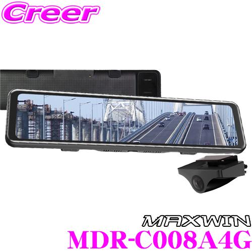 MAXWIN マックスウィン MDR-C008A4Gデジタルルームミラーリアカメラ車外設置 11.88インチ 1080p HDR STARVIS搭載207万画素 広角リアカメラ リアカメラケーブル5.5m付属