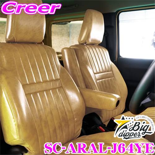 BIG DIPPER ビッグディパー SC-ARAL-J64YE EXTRA エクストラ シートカバー&アームレスト セット スズキ JB64 JB74 ジムニー ジムニー シエラ用 防水 クリームイエロー フロント リア 後部座席 アームレストセット 1