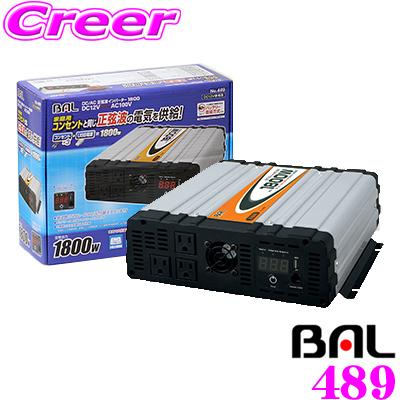 大橋産業 BAL 489DC/AC正弦波インバーター 1800定格出力:1800W 最大出力:2000W 瞬間最大出力:3200W