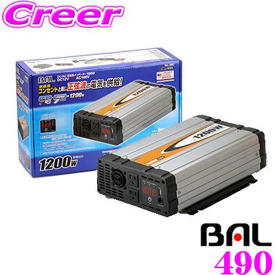 大橋産業 BAL 490DC/AC正弦波インバーター 1200定格出力:1200W