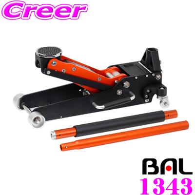 大橋産業 BAL 1343 油圧式アルミジャッキ 1.5t ダブルピストンで素早くジャッキアップ 耐荷重量1.5トンまで