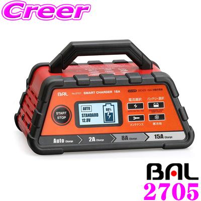 大橋産業 BAL 2705 昇圧回路内蔵 アイソレーター バッテリー直結方式 アイソレーター BAL 昇圧回路内蔵, カウリ ドロップ:b744ee98 --- officewill.xsrv.jp