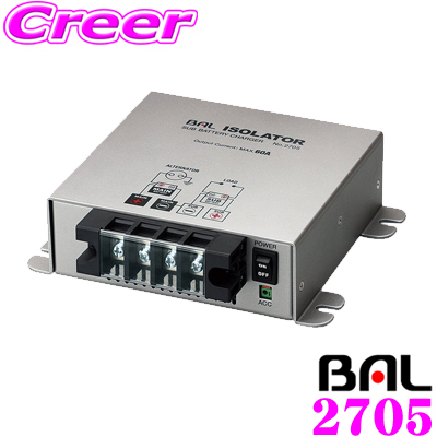 大橋産業 BAL 2705 アイソレーター バッテリー直結方式 昇圧回路内蔵