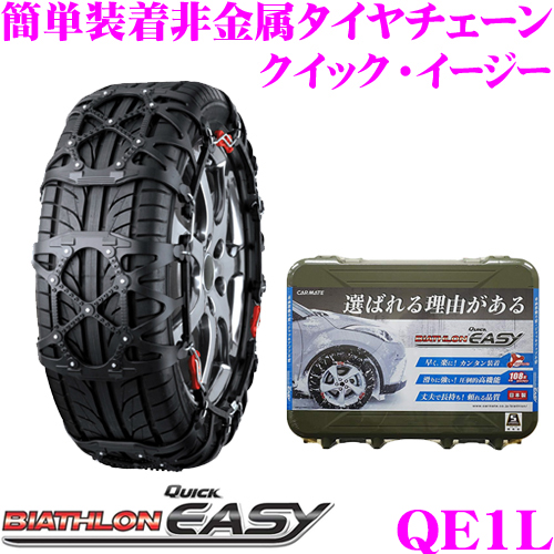 カーメイト バイアスロン QUICK EASY クイック・イージー QE1L 簡単取付 非金属 タイヤチェーン 2019年出荷モデル JASSA認定品 145/80R12(冬) 155/65R13(冬)