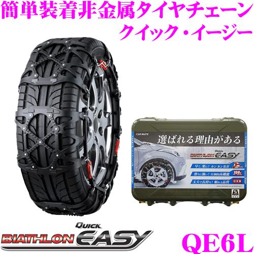 カーメイト バイアスロン QUICK EASY クイック・イージー QE6L 簡単取付 非金属 タイヤチェーン 2019年出荷モデル JASSA認定品 185/60R15(冬) 175/60R16等