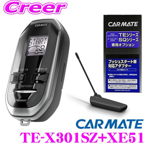 カーメイト TE-X301SZ+XE51 スズキ プッシュスタート付車専用 アンサーバックエンジンスターター+ドアロックアダプター ドアロック機能搭載 スバル JB64W ジムニー/MK53S スペーシア など