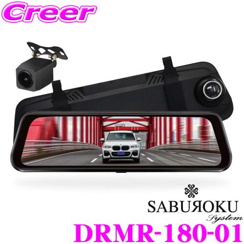 SABUROKU SYSTEM サブロクシステム DRMR-180-01前後2カメラ ドライブレコーダー搭載デジタルインナーミラー トヨタ車窓取付タイプ9.66インチ 駐車監視機能/WDR/SDVP/Gセンサー搭載SDカード16GB付属 メーカー保証1年
