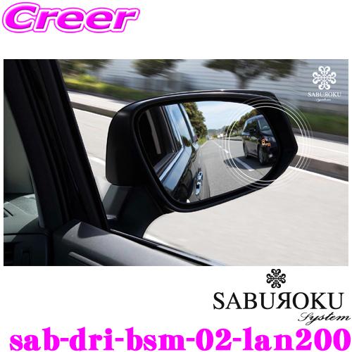 SABUROKU SYSTEM サブロクシステム sab-dri-bsm-02-lan200ブラインドスポットモーション BSM200系 ランドクルーザー用交換用ミラーセットメーカー保証1年