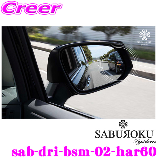 SABUROKU SYSTEM サブロクシステム sab-dri-bsm-02-har60ブラインドスポットモーション BSM60系 ハリアー用交換用ミラーセットメーカー保証1年