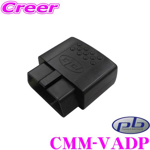 pb ピービー CMM-VADPテレビ/ナビキャンセラーアウディ/フォルクスワーゲン/メルセデスベンツ 等用コーディングタイプ