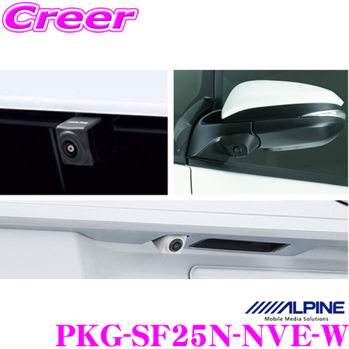 アルパイン PKG-SF25N-NVE-W車種専用3カメラセーフティパッケージトヨタ 80系 ノア ヴォクシー エスクァイア(H29/7~)用 カメラ3点セットナンバーステー取付けタイプHD120万画素 HDR マルチアングル カラー:ホワイト