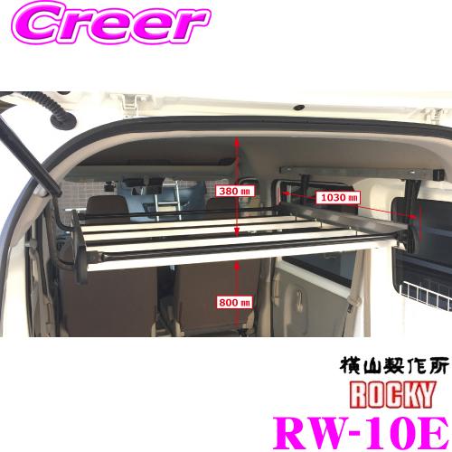 横山製作所 ROCKY(ロッキー) RW-10Eワークツールシリーズ インナーキャリアDA17 エブリィバン エブリィワゴン / DR17 NV100クリッパー等用ハイルーフ専用