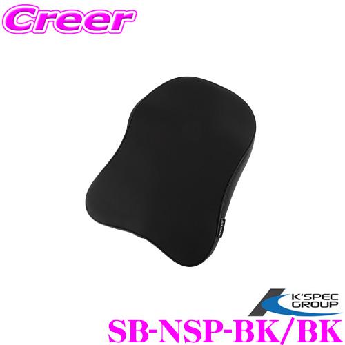 KSEPC ケースペック SB-NSP-BK BK 新作からSALEアイテム等お得な商品満載 SilkBlaze カラー:ブラックパイピング 長距離ドライブを快適に ネックサポートパッド ふるさと割