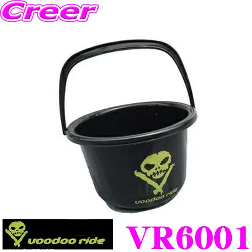 【当店在庫あり即納!!】 voodoo ride ブードゥーライド VR6001 バケツ 4.6リッター ブラック 【洗車時に大活躍のバケツ】