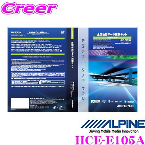 送料無料 アルパイン HCE-E105A 2021年度版地図データ更新キットX9VD 店 CA9A9Y2017D7等対応 毎日がバーゲンセール X9VDS CW9MSY2017D8S