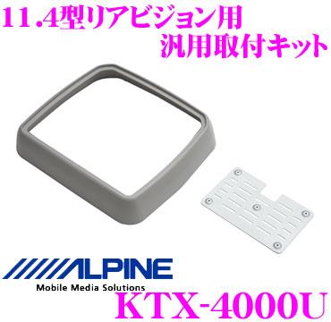爆売り 送料無料 9 4~9 11はエントリー+3点以上購入でP10倍 アルパイン TMH-RM4200B対応汎用タイプ リアビジョンスマートインストールキット KTX-4000U PCH-RM4500B ストアー