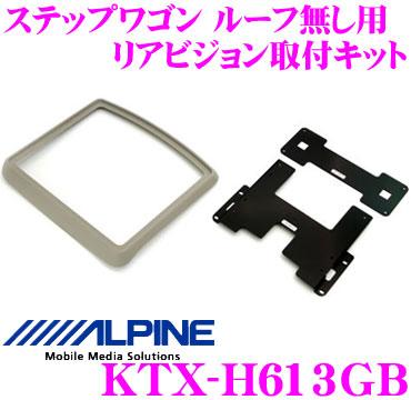 アルパイン KTX-H613GB リアビジョンスマートインストールキット 【ステップワゴン/ステップワゴンスパーダ サンルーフ無/ベージュ(H21/10~現在) PCX-R3500B/R3300B/TMX-R2200シリーズ対応】