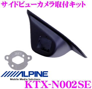 アルパイン KTX-N002SE サイドビューカメラインストールキット 【HCE-C90S専用】 【セレナ専用(H22/11~現在)】