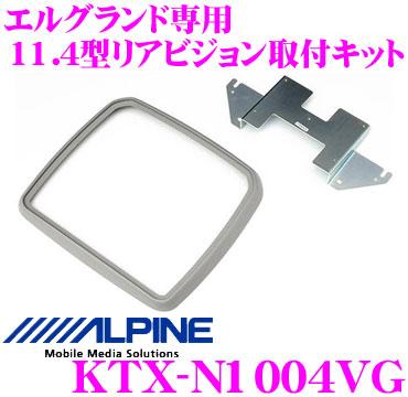 アルパイン KTX-N1004VGリアビジョンスマートインストールキット【エルグランド(H26/1~現在)】【PCH-RM4500B/TMH-RM4200B対応】