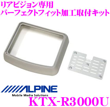 送料無料 9 ランキングTOP5 4~9 11はエントリー+3点以上購入でP10倍 アルパイン KTX-R3000U KTX-R2200U後継品 TMX-R2200シリーズ対応汎用加工取付キット PCX-R3500B R3300B 新作送料無料 リアビジョンスマートインストールキット