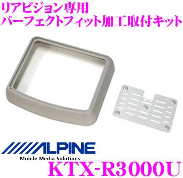 Alpine Electronics KTX-R3000U后部展望智能安装配套元件