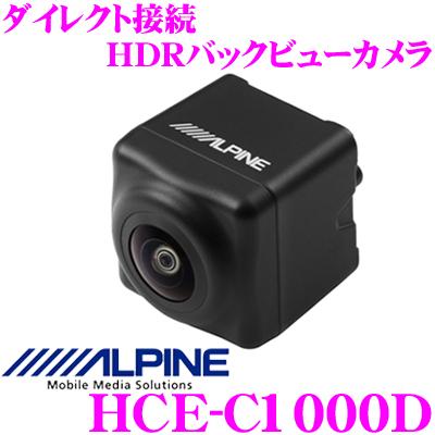 アルパイン HCE-C1000D ダイレクト接続 HDRバックビューカメラ 【カラー:ブラック】
