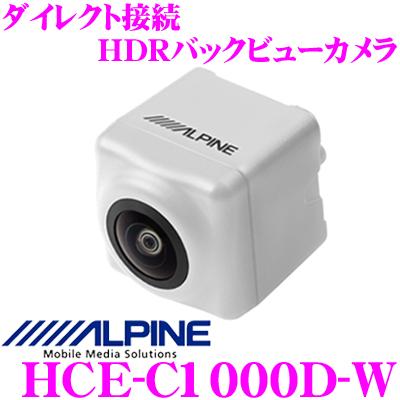 アルパイン HCE-C1000D-Wダイレクト接続 HDRバックビューカメラ【カラー:ホワイト】