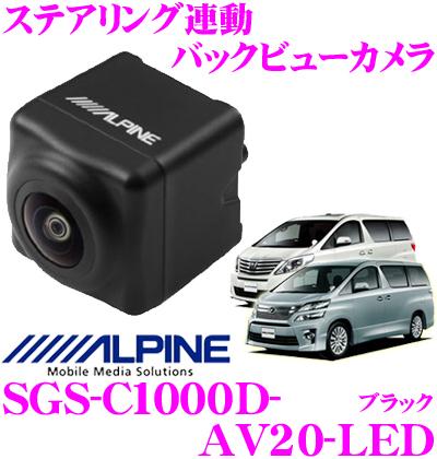 アルパイン SGS-C1000D-AV20-LED 20系 ヴェルファイア/アルファード (ハイブリッド/特別仕様車含む)専用 ダイレクト接続 HDR ステアリング連動バックビューカメラ 【LEDライト付属/ブラック】