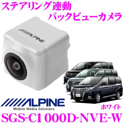 アルパイン SGS-C1000D-NVE-W トヨタ 80系 ノア/ヴォクシー/エスクァイア (ハイブリッド含む)専用 ダイレクト接続 HDR ステアリング連動バックビューカメラ 【カラー:パールホワイト】