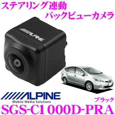アルパイン SGS-C1000D-PRA トヨタ 40系/41系 プリウスα専用 ダイレクト接続 HDR ステアリング連動バックビューカメラ 【カラー:ブラック】