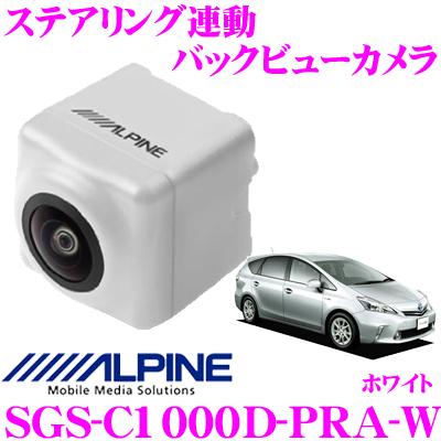 アルパイン SGS-C1000D-PRA-W トヨタ 40系/41系 プリウスα専用 ダイレクト接続 HDR ステアリング連動バックビューカメラ 【カラー:パールホワイト】