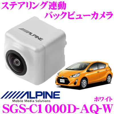 アルパイン SGS-C1000D-AQ-W トヨタ 10系アクア 専用 ダイレクト接続 HDR ステアリング連動バックビューカメラ 【カラー:パールホワイト】