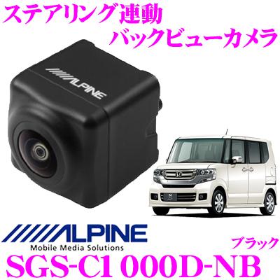 アルパイン SGS-C1000D-NB ホンダ N-BOX/N-BOX+専用 ダイレクト接続 HDR ステアリング連動バックビューカメラ 【カラー:ブラック】