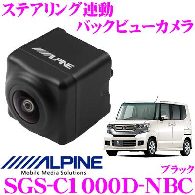 アルパイン SGS-C1000D-NBCホンダ N-BOXカスタム/N-BOX+カスタム専用ダイレクト接続 HDR ステアリング連動バックビューカメラ【カラー:ブラック】
