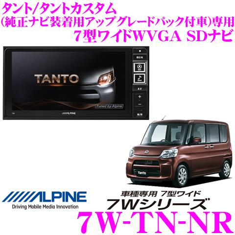 알파인 7 W-TN-NR탄트(순정 네비 장착용 업그레이드 팩부차) 전용 4×4 지상 디지털 방송 튜너 탑재 7형 와이드 WVGA・DVD 비디오/Bluetooth/USB 내장 AV일체형 16+4 GB SDHC 네비게이션