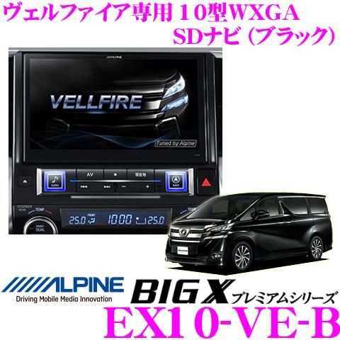 알파인 EX10-VE-B토요타 30계 베르파이아(HV 포함한다) 전용 4×4 지상 디지털 방송 튜너 탑재 10형 WXGA DVD 비디오/Bluetooth/USB 내장 AV일체형 16+4 GB SDHC 네비