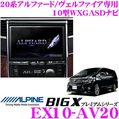 알파인 EX10-AV20 토요타 20계 알파드/베르파이아 전용 4×4 지상 디지털 방송 튜너 탑재 10형 WXGA DVD 비디오/Bluetooth/USB 내장 AV일체형 16+4 GB SDHC 네비